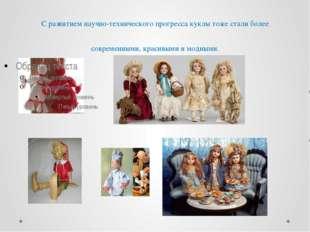 С развитием научно-технического прогресса куклы тоже стали более современными