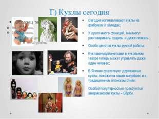Г) Куклы сегодня Сегодня изготавливают куклы на фабриках и заводах; У кукол м