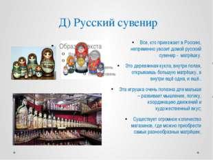 Д) Русский сувенир Все, кто приезжает в Россию, непременно увозит домой русск