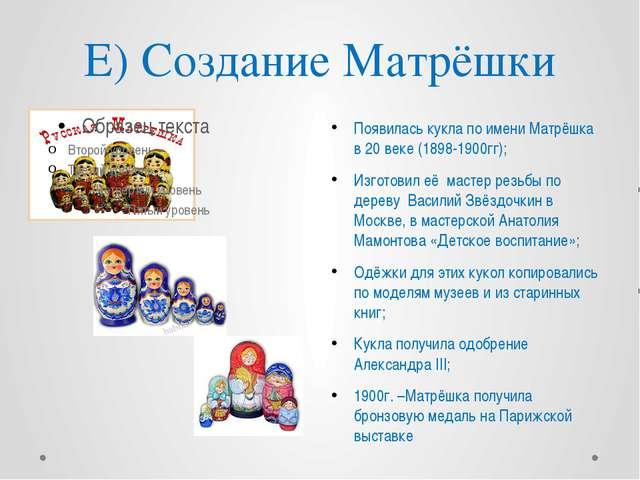 Е) Создание Матрёшки Появилась кукла по имени Матрёшка в 20 веке (1898-1900гг...