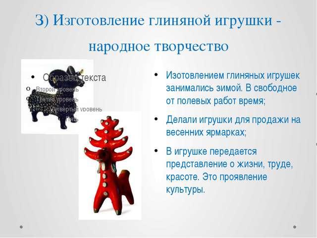 З) Изготовление глиняной игрушки - народное творчество Изотовлением глиняных...