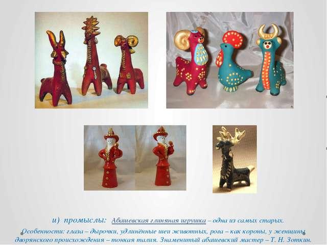 и) промыслы: Абашевская глиняная игрушка – одна из самых старых. Особенности...