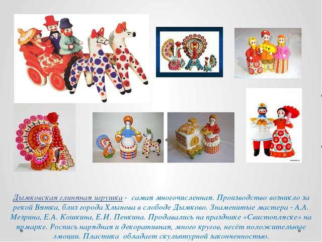 Дымковская глиняная игрушка - самая многочисленная. Производство возникло за...