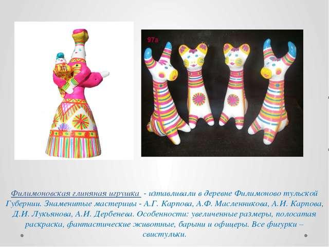Филимоновская глиняная игрушка - изтавливали в деревне Филимоново тульской Гу...