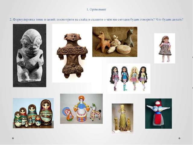 1. Оргмомент 2. Формулировка темы и целей: посмотрите на слайд и скажите о чё...
