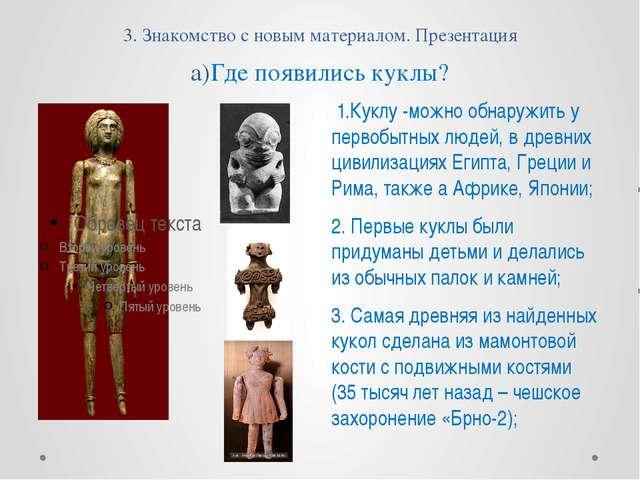 3. Знакомство с новым материалом. Презентация а)Где появились куклы? 1.Куклу...