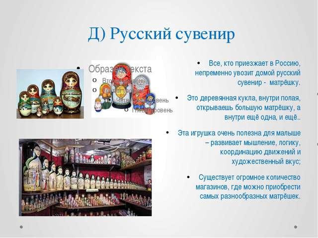 Д) Русский сувенир Все, кто приезжает в Россию, непременно увозит домой русск...