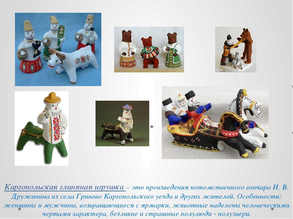 Каргопольская глиняная игрушка – это произведения потомственного гончара И. В...