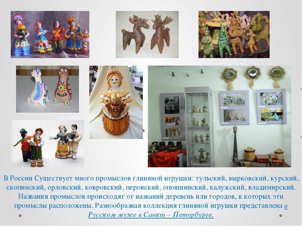 В России Существует много промыслов глиняной игрушки: тульский, вырковский, к...
