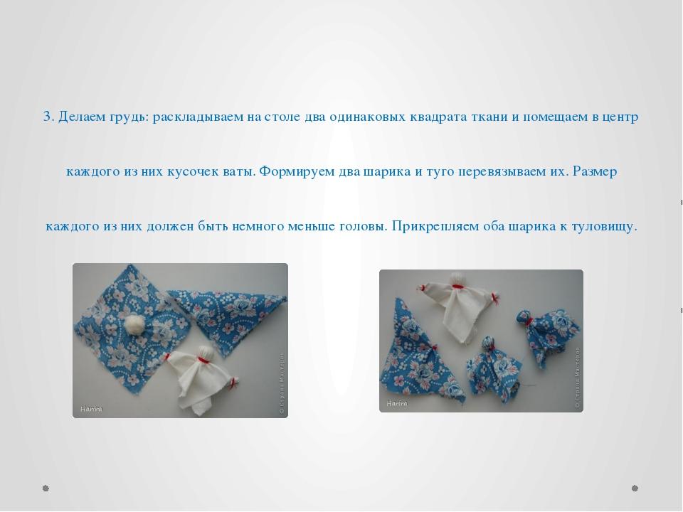 3. Делаем грудь: раскладываем на столе два одинаковых квадрата ткани и помещ...