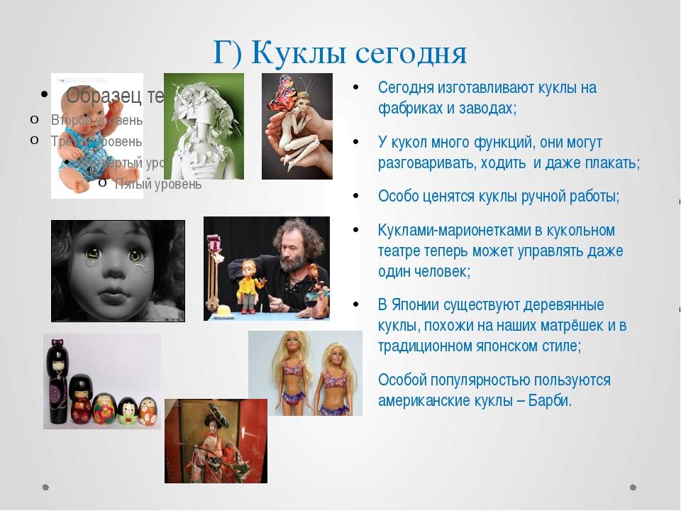 Г) Куклы сегодня Сегодня изготавливают куклы на фабриках и заводах; У кукол м...