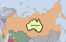 Размеры России в сравнении с Австралией