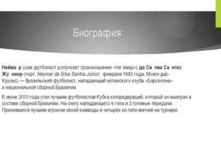 Биография Нейма́р(сам футболист допускает произношение «Не́ймар»)да Си́лва