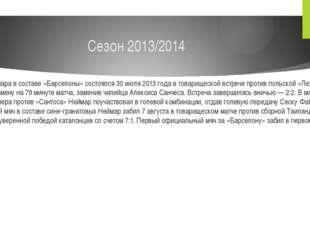 Сезон 2013/2014 Дебют Неймара в составе «Барселоны» состоялся30 июля2013 го