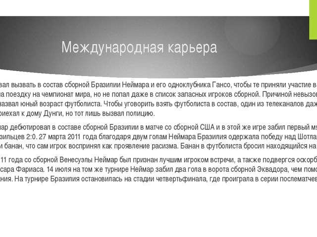 Международная карьера В 2010 годуПелепотребовал вызвать в составсборной Бр...