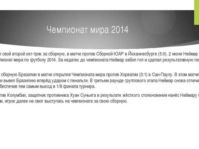 Чемпионат мира 2014 5 марта 2014 года Неймар сделал свой второй хет-трик за с...