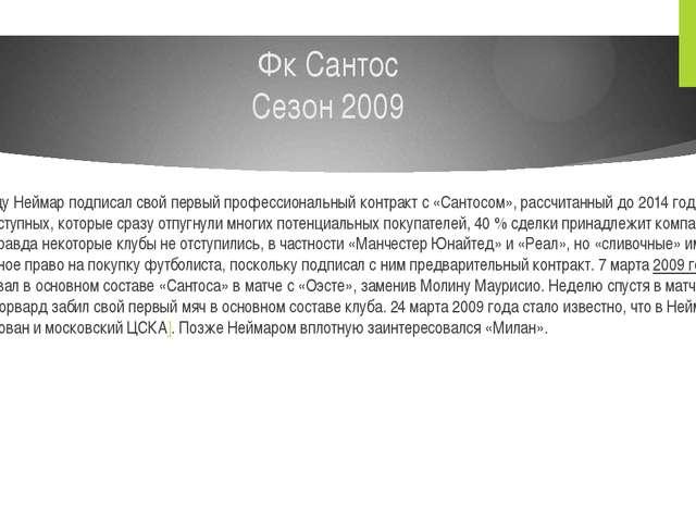 Фк Сантос Сезон 2009 В2008 годуНеймар подписал свой первый профессиональный...