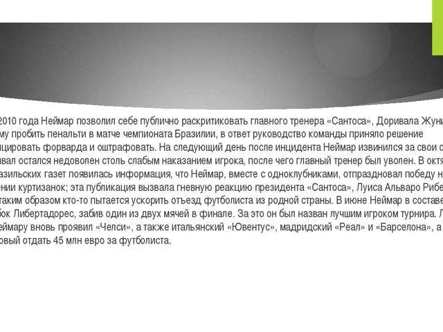 В сентябре2010 годаНеймар позволил себе публично раскритиковать главного тр...