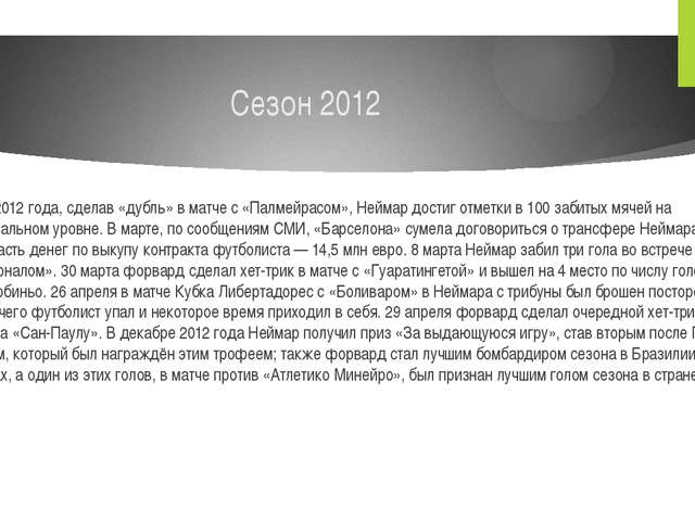 Сезон 2012 6 февраля2012 года, сделав «дубль» в матче с «Палмейрасом», Нейма...