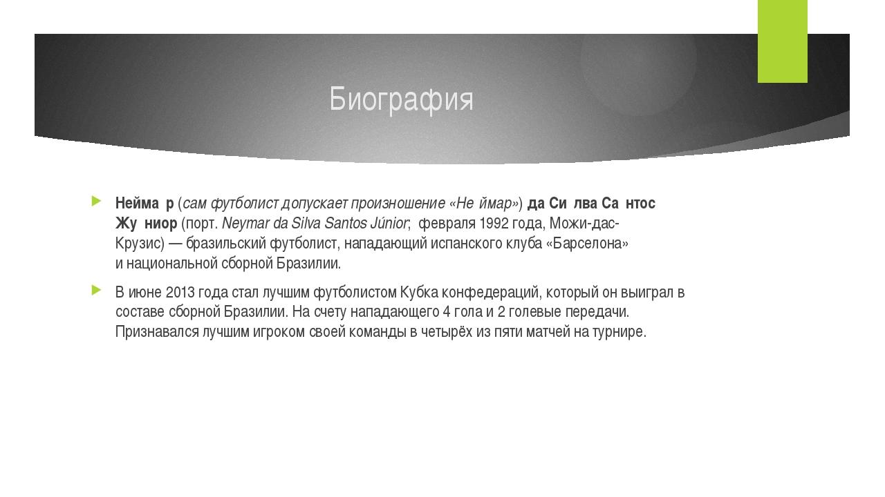 Биография Нейма́р(сам футболист допускает произношение «Не́ймар»)да Си́лва...