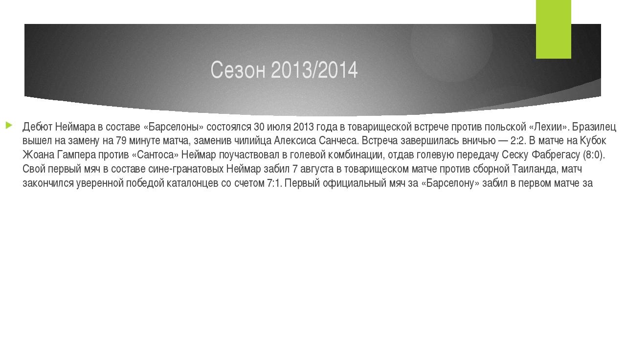 Сезон 2013/2014 Дебют Неймара в составе «Барселоны» состоялся30 июля2013 го...