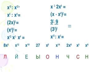 х15 : х12 = х5 : х0 = (2х)3 = (х3)3 = х12 · х3 · х4 = х 2 · 2х6 = (х · х6)2