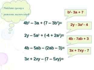 Найдите сумму и разность многочленов b2- 3а + 7 2у - 3а2 - 4 4b - 7аb + 3 3х