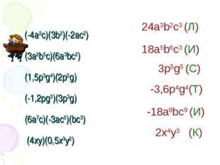 (-4а2с)(3b2)(-2ас2) (3а2b5c)(6а3bс2) (1,5p3g4)(2p2g) (-1,2pg3)(3p3g) (6а7c)(