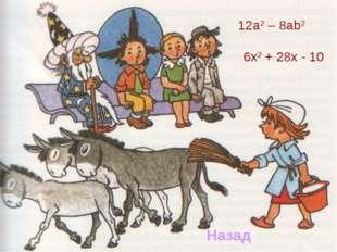12а2 – 8аb2 Назад 6х2 + 28х - 10