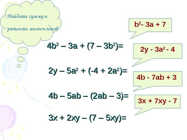 Найдите сумму и разность многочленов b2- 3а + 7 2у - 3а2 - 4 4b - 7аb + 3 3х...