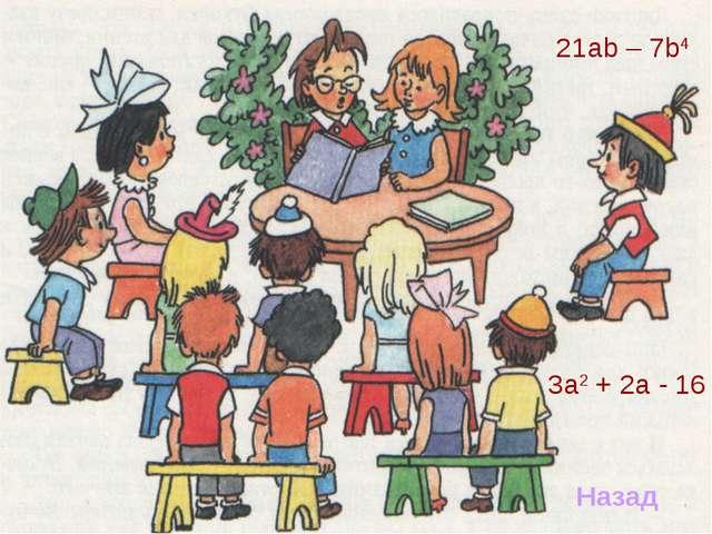 21аb – 7b4 3а2 + 2а - 16 Назад