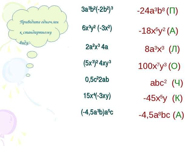 3а3b2(-2b2)3 6х3у2 (-3х2) 2а2х3 4а (5х3)2 4ху3 0,5с22аb 15х4(-3ху) (-4,5а3b)...