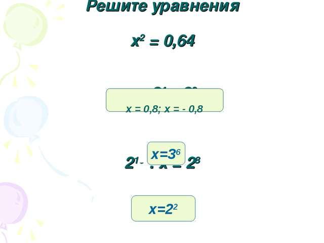 Решите уравнения х2 = 0,64 х : 34 = 32 210 : х = 28 х = 0,8; х = - 0,8 х=36 х...
