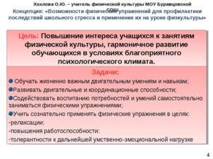 Хохлова О.Ю. – учитель физической культуры МОУ Буравцовской СОШ Цель: Повышен