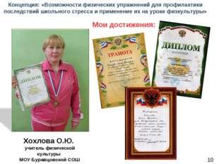 Мои достижения: Концепция: «Возможности физических упражнений для профилактик