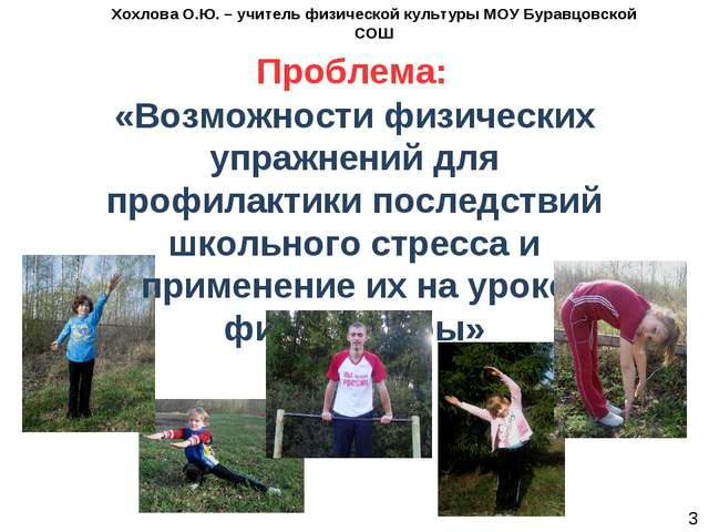 Проблема: Хохлова О.Ю. – учитель физической культуры МОУ Буравцовской СОШ «Во...