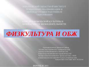 ФИЗКУЛЬТУРА И ОБЖ Подготовили учителя Эртильского района: Хохлова Ольга Юрьев