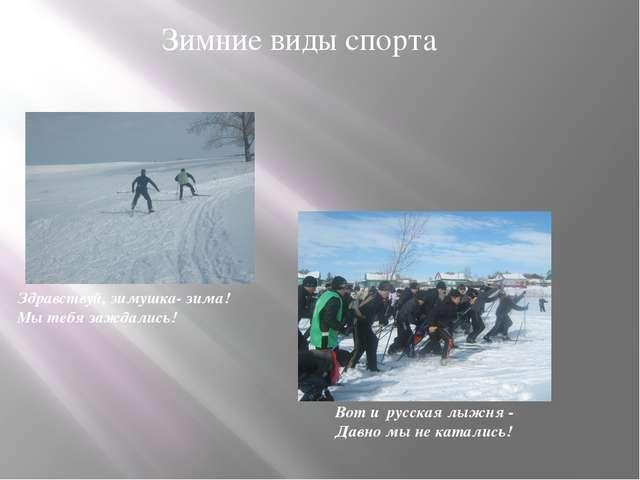 Зимние виды спорта Здравствуй, зимушка- зима! Мы тебя заждались! Вот и русска...