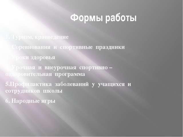 Формы работы 1. Туризм, краеведение 2. Соревнования и спортивные праздники 3...