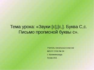 Тема урока: «Звуки [с],[с,]. Буква С,с. Письмо прописной буквы с». Учитель на