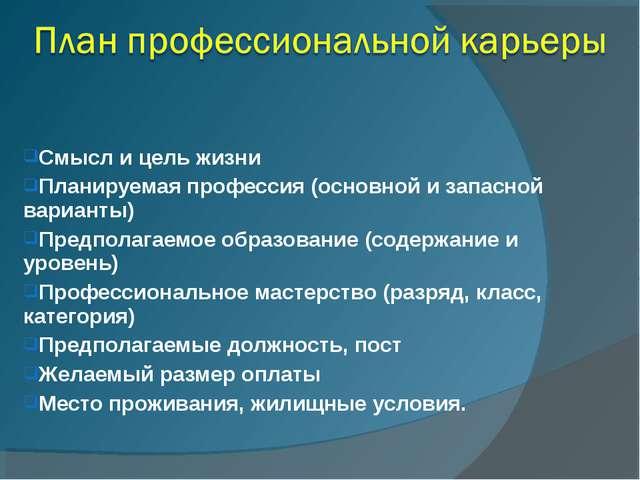 Смысл и цель жизни Планируемая профессия (основной и запасной варианты) Предп...