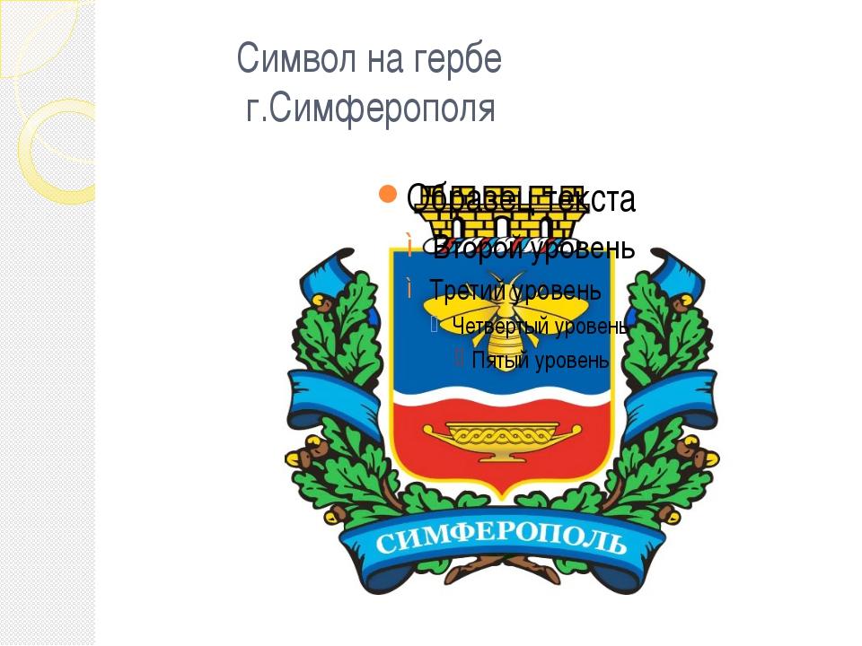 Символ на гербе г.Симферополя