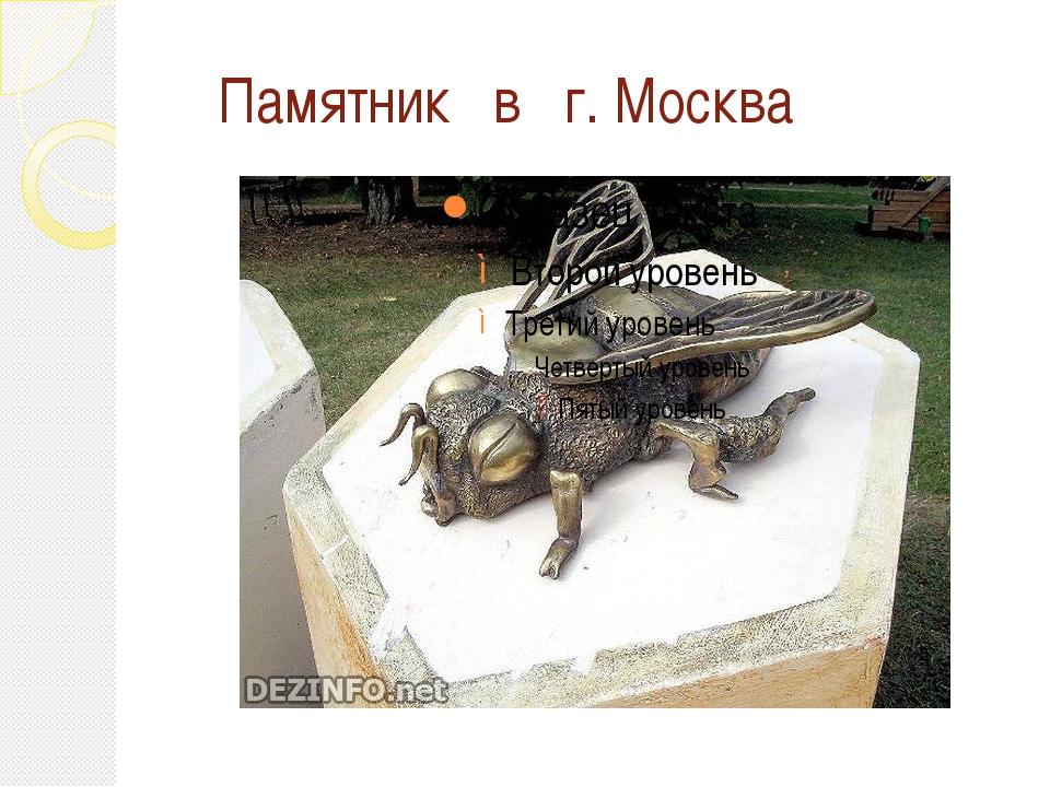 Памятник в г. Москва