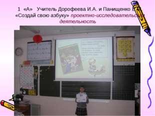 1 «А» Учитель Дорофеева И.А. и Панищенко В.М. «Создай свою азбуку» проектно-