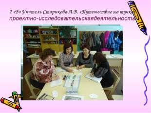 2 «Б» Учитель Старикова А.В. «Путешествие на тучке» проектно-исследовательска