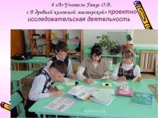 4 «А» Учитель Ганус О.В. « В древней книжной мастерской» проектно-исследовате