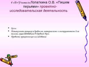 4 «Б» Учитель Лопаткина О.В. «Пишем перьями» проектно-исследовательская деяте