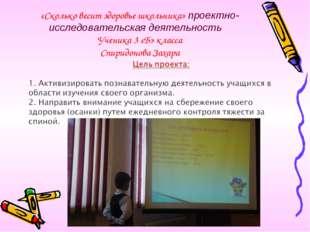 «Сколько весит здоровье школьника» проектно-исследовательская деятельность Уч