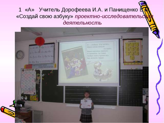 1 «А» Учитель Дорофеева И.А. и Панищенко В.М. «Создай свою азбуку» проектно-...