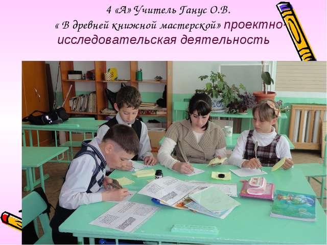 4 «А» Учитель Ганус О.В. « В древней книжной мастерской» проектно-исследовате...